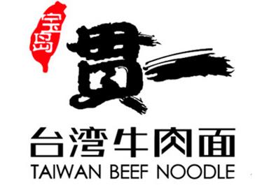 贯一台湾牛肉面