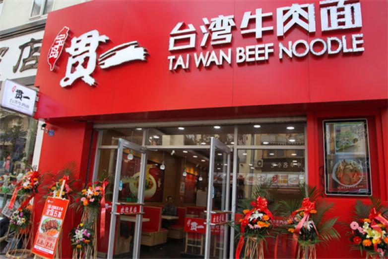 贯一台湾牛肉面加盟