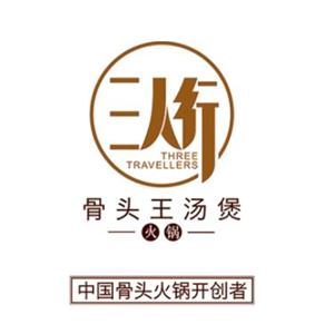 三人行火鍋
