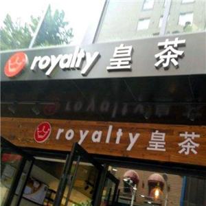 三春晖RoyalT皇茶