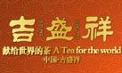 吉盛祥普洱茶