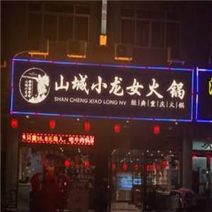 重慶小龍女火鍋