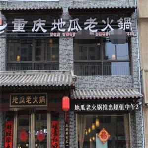重慶老地瓜火鍋