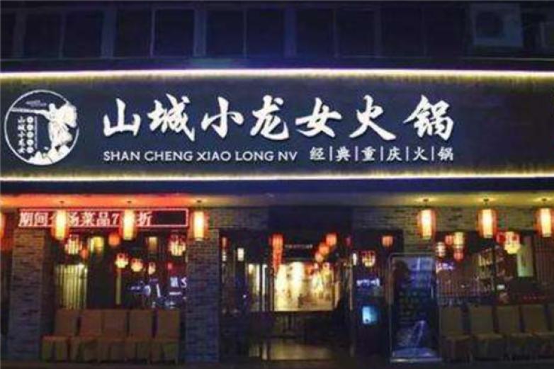 重慶小龍女火鍋加盟