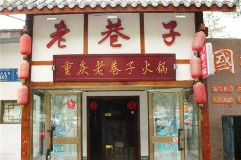 重慶老巷子火鍋加盟
