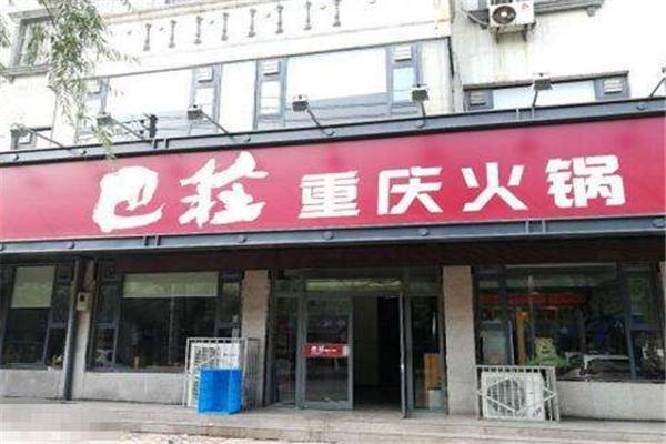 巴庄重庆火锅加盟须知 巴庄重庆火锅加盟费多少