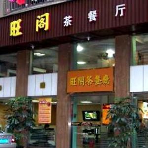 旺阁茶餐厅