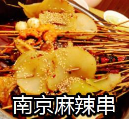 南京麻辣串