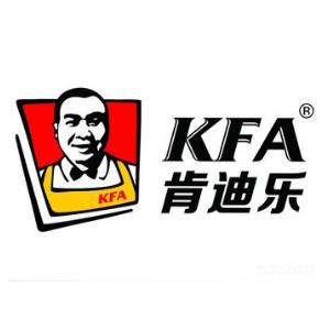 kfa肯迪乐