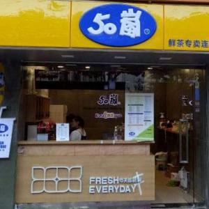 50嵐奶茶店