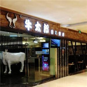牛太郎烤肉