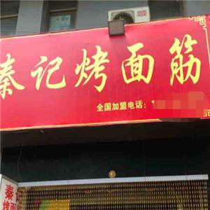 秦記烤面筋