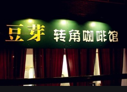 豆芽咖啡馆
