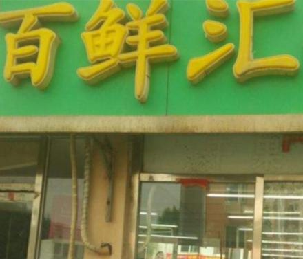 百鲜汇生鲜超市