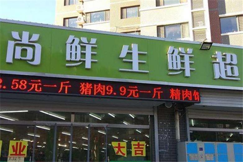 尚優生鮮超市加盟