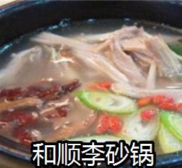 和顺李砂锅