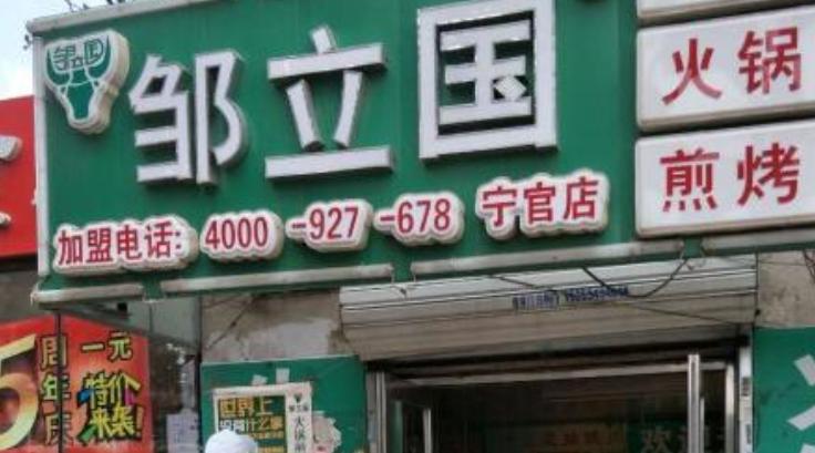邹立国火锅调料店加盟电话