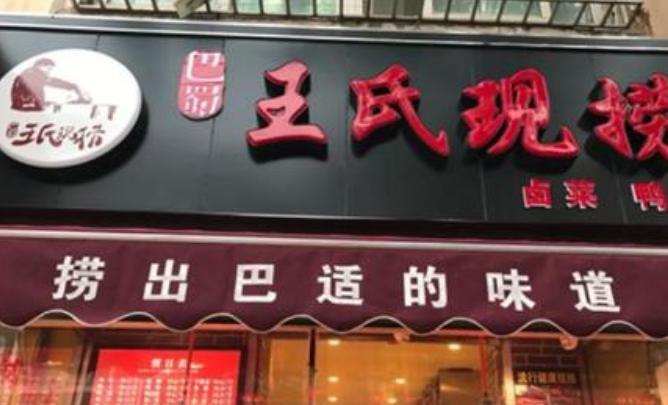 王氏现捞加盟大概要多少钱