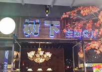 树下主题餐厅