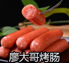 廖大哥烤腸