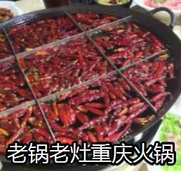 老锅老灶重庆火锅