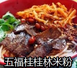 五福桂桂林米粉