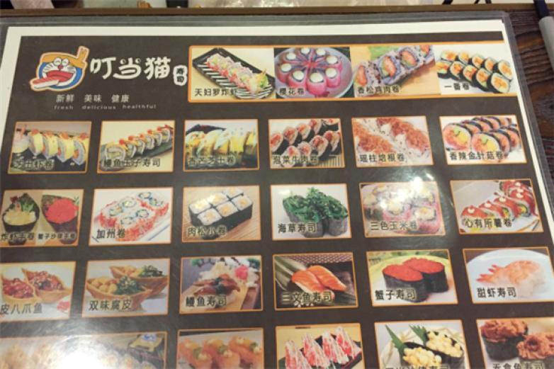 叮当猫寿司加盟