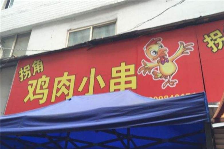 拐角雞肉小串加盟