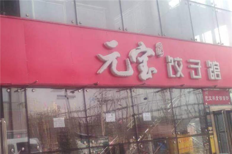 元宝水饺加盟