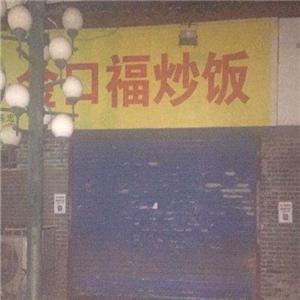 金口福炒饭