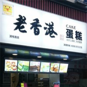 老香港蛋糕店
