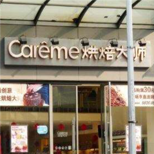 careme烘焙大師