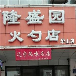 隆盛園火勺店