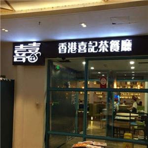 喜記港式茶餐廳