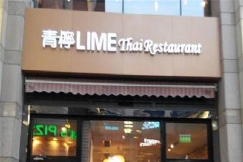 青柠泰餐厅加盟