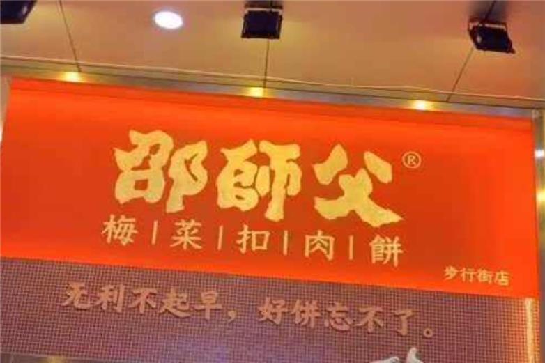邵師傅梅菜扣肉餅加盟