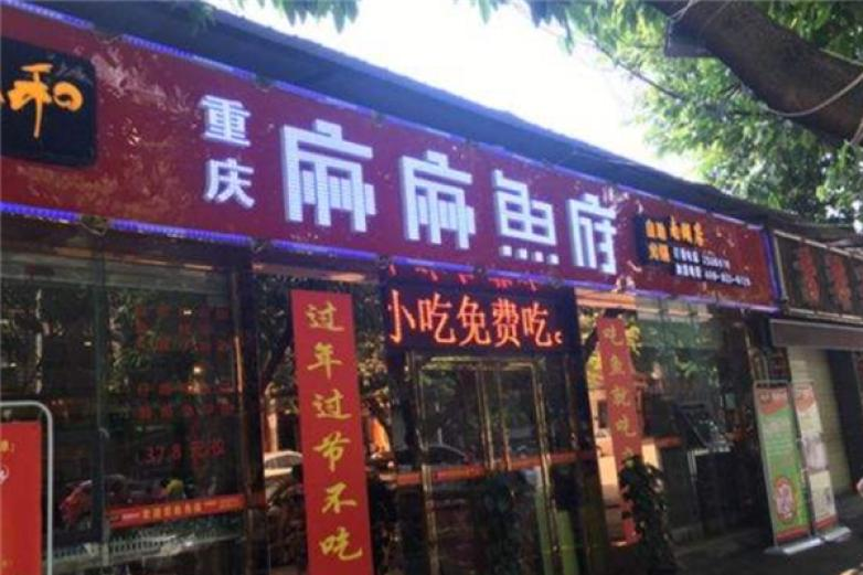 重庆麻麻鱼加盟