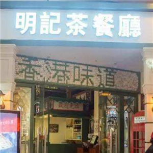 明記茶餐廳