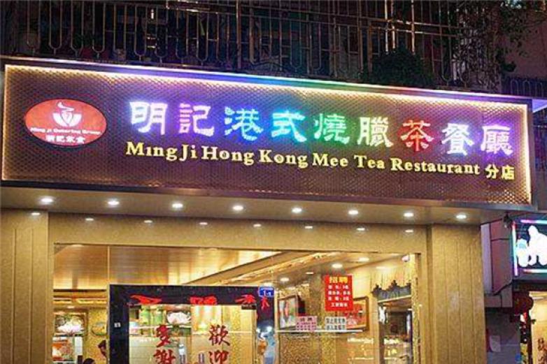 明记茶餐厅加盟
