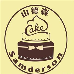 山德森烘焙坊