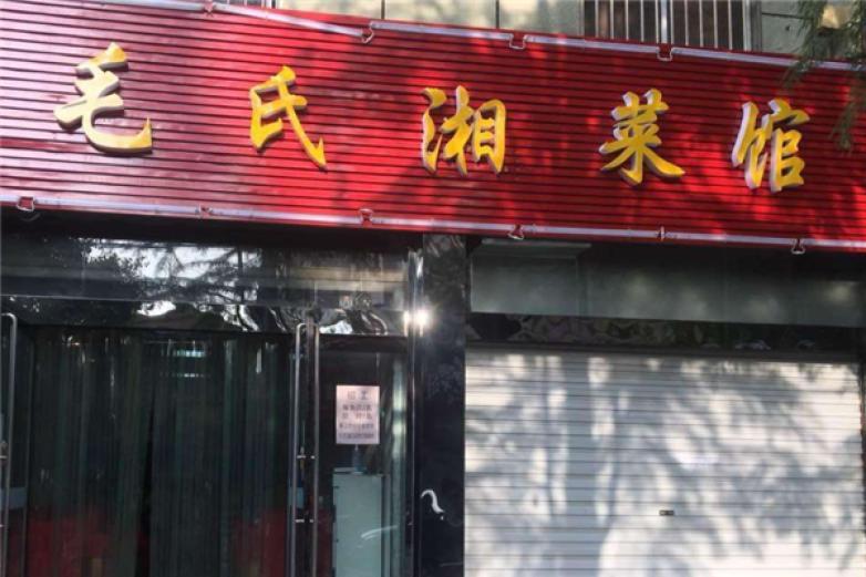 毛氏湘菜馆加盟
