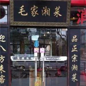 毛氏湘菜馆