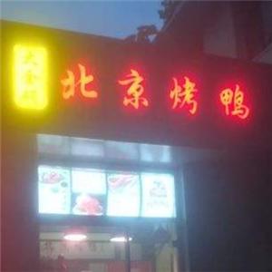 大金碩烤鴨