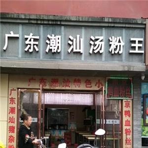 潮汕汤粉王