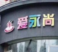 愛永尚海鮮自助火鍋
