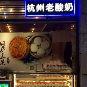 杭州老酸奶
