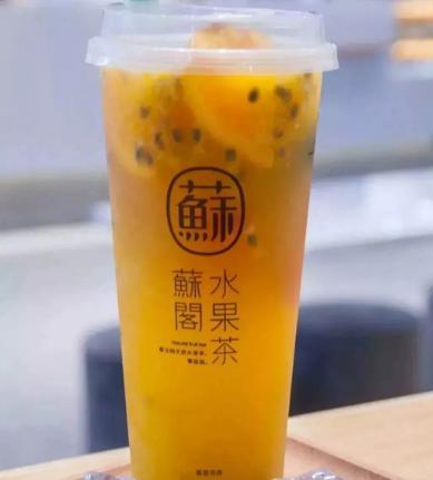 苏阁水果茶