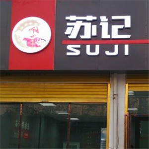 苏记胡辣汤
