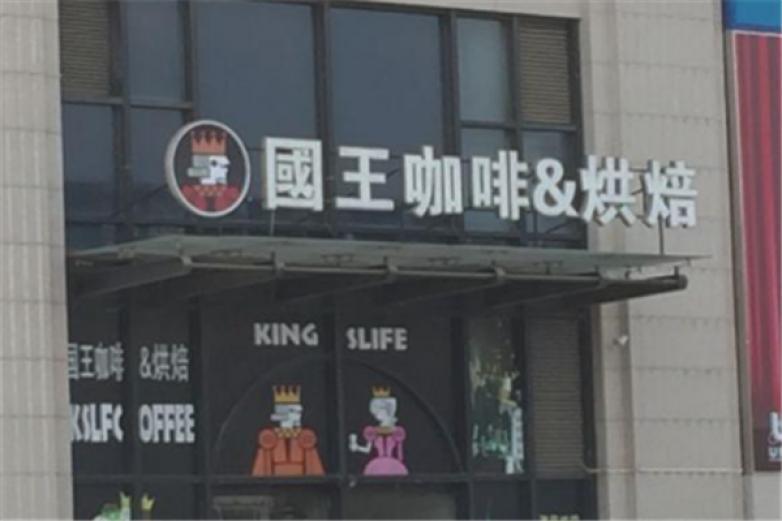 國王咖啡烘焙加盟