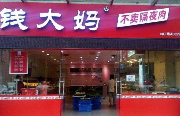 钱大妈生鲜超市加盟费多少钱